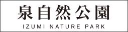 泉自然公園公式サイト