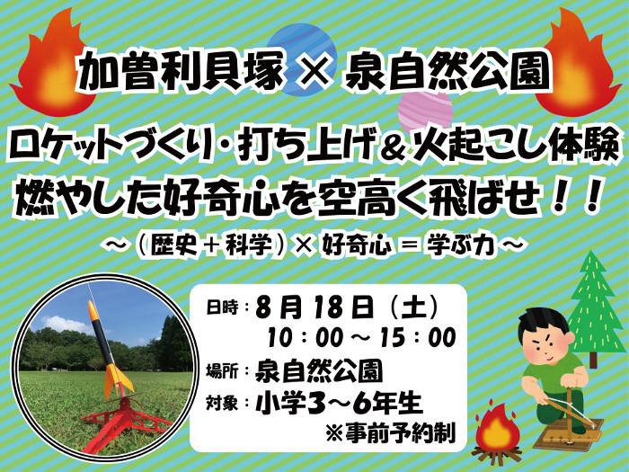 ロケット制作&火おこし体験イベント